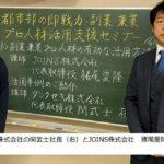 ダンクセキ株式会社の関武士社長(右)とJOINS株式会社 猪尾愛隆社長(左)