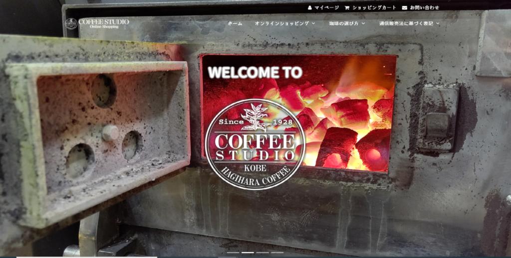 COFFEE STUDIO HP