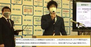 神戸市とJOINS株式会社の連携協定記者会見の模様