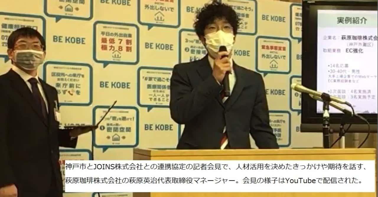 苦境でも前に進む 神戸の老舗珈琲卸の決断 「EC拡大で得意先も守る」