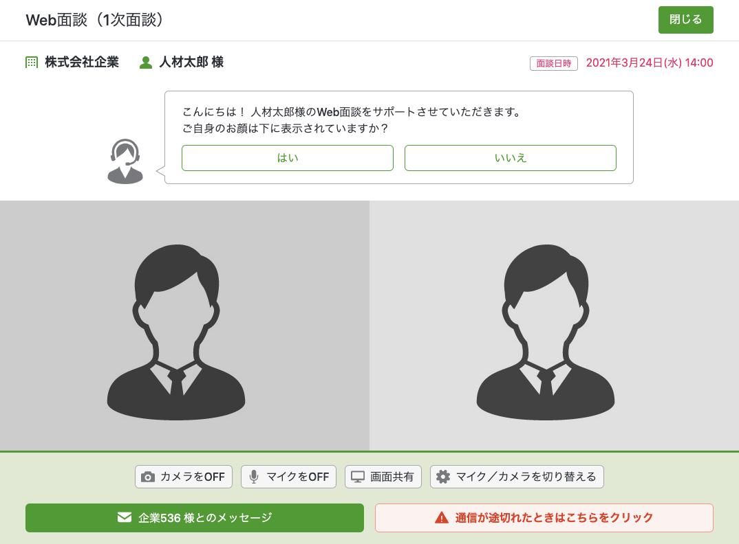 Web面談(1次面談)サンプル画面