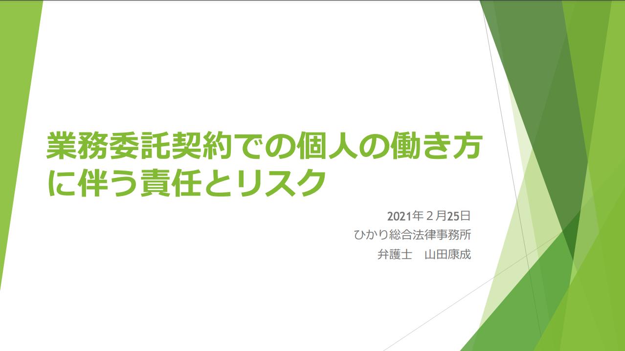 副業のリスク、どう回避?山田康成弁護士が解説するセミナーを公開します