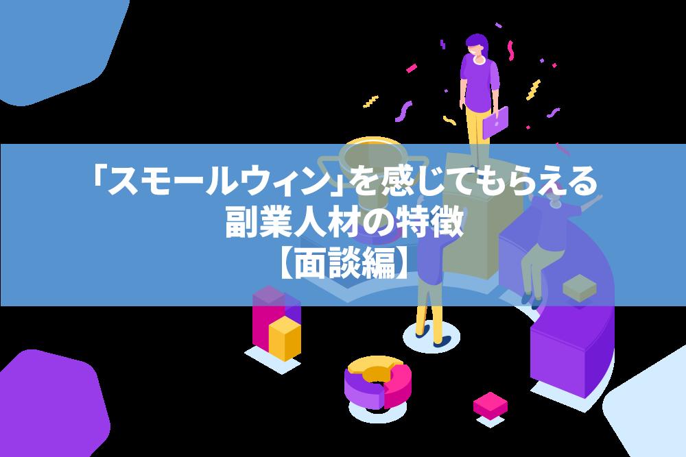 「スモールウィン」を感じてもらえる副業人材の特徴【面談編】