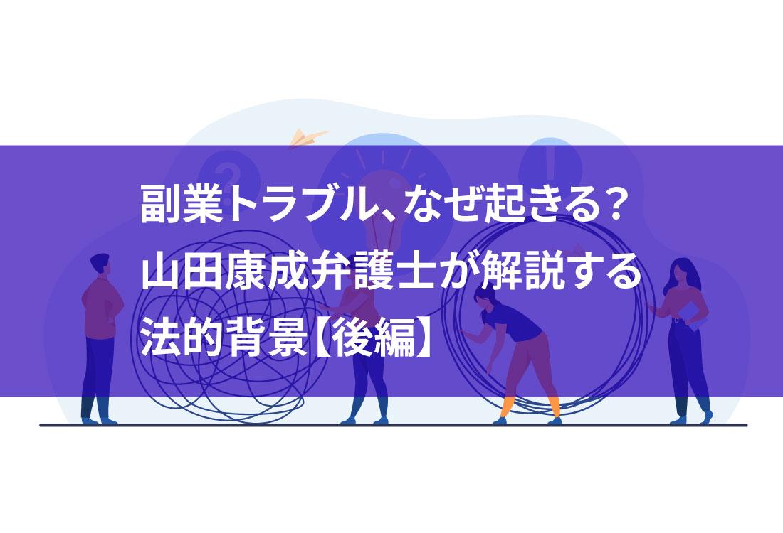 副業トラブル、なぜ起きる?山田康成弁護士が解説する法的背景【後編】